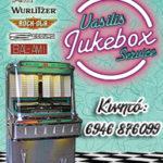 jukebox-service
