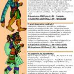 Ο Καραγκιόζης Σε Νέες Περιπέτειες Στο Δήμο Αμφιλοχίας! (30.07.2020)