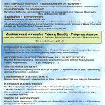 Πρόγραμμα Πολιτιστικών Εκδηλώσεων Δήμου Αμφιλοχίας