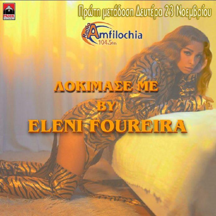 Ελένη Φουρέιρα – «Δοκίμασέ Με»
