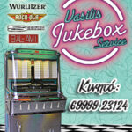jukebox-service-greece