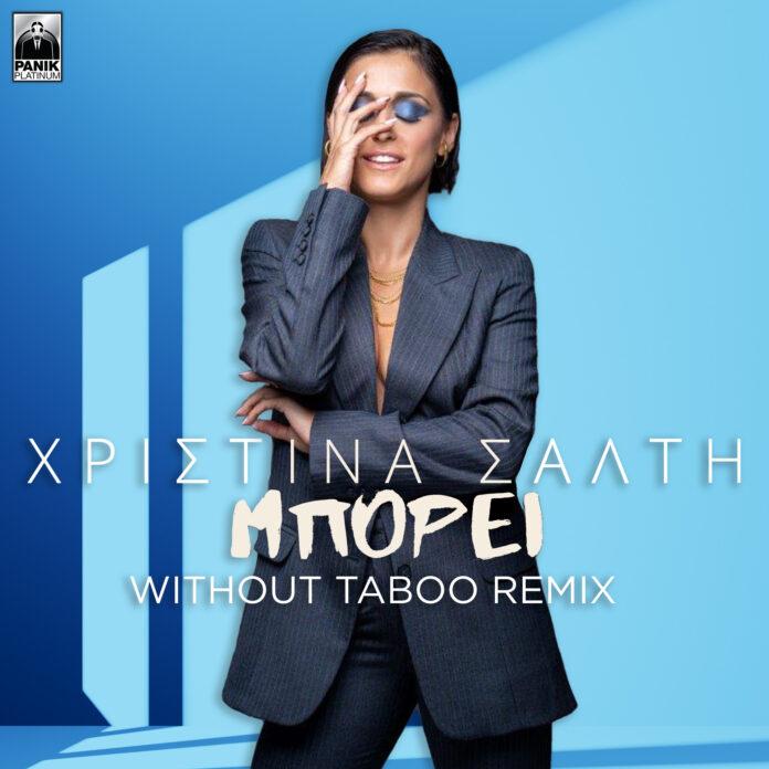 Χριστίνα Σάλτη - «Μπορεί» without taboo remix