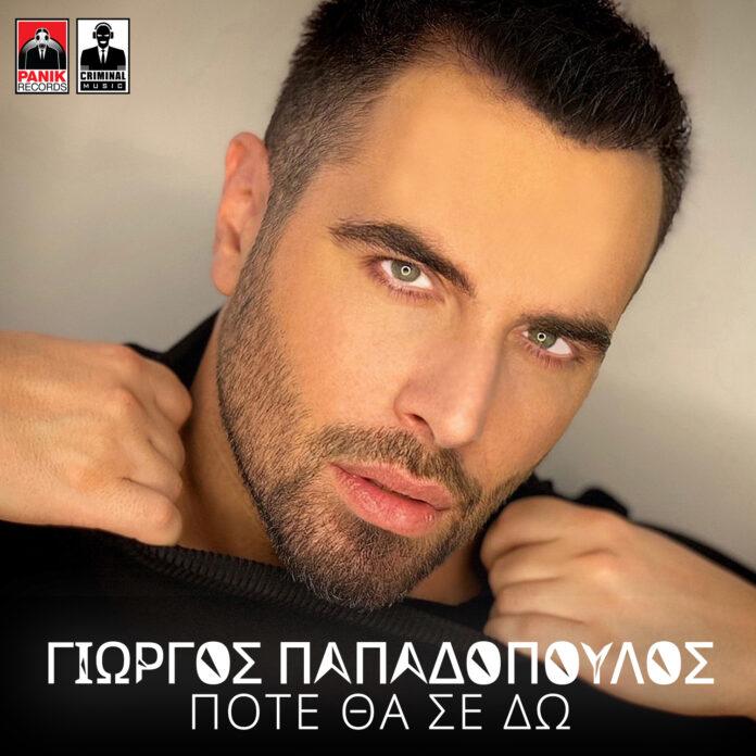 Γιώργος Παπαδόπουλος – «Πότε Θα Σε Δω»