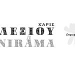 Χάρις Αλεξίου – ONIRAMA – Ξημερώνει