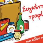 sugentrosi_trofimon